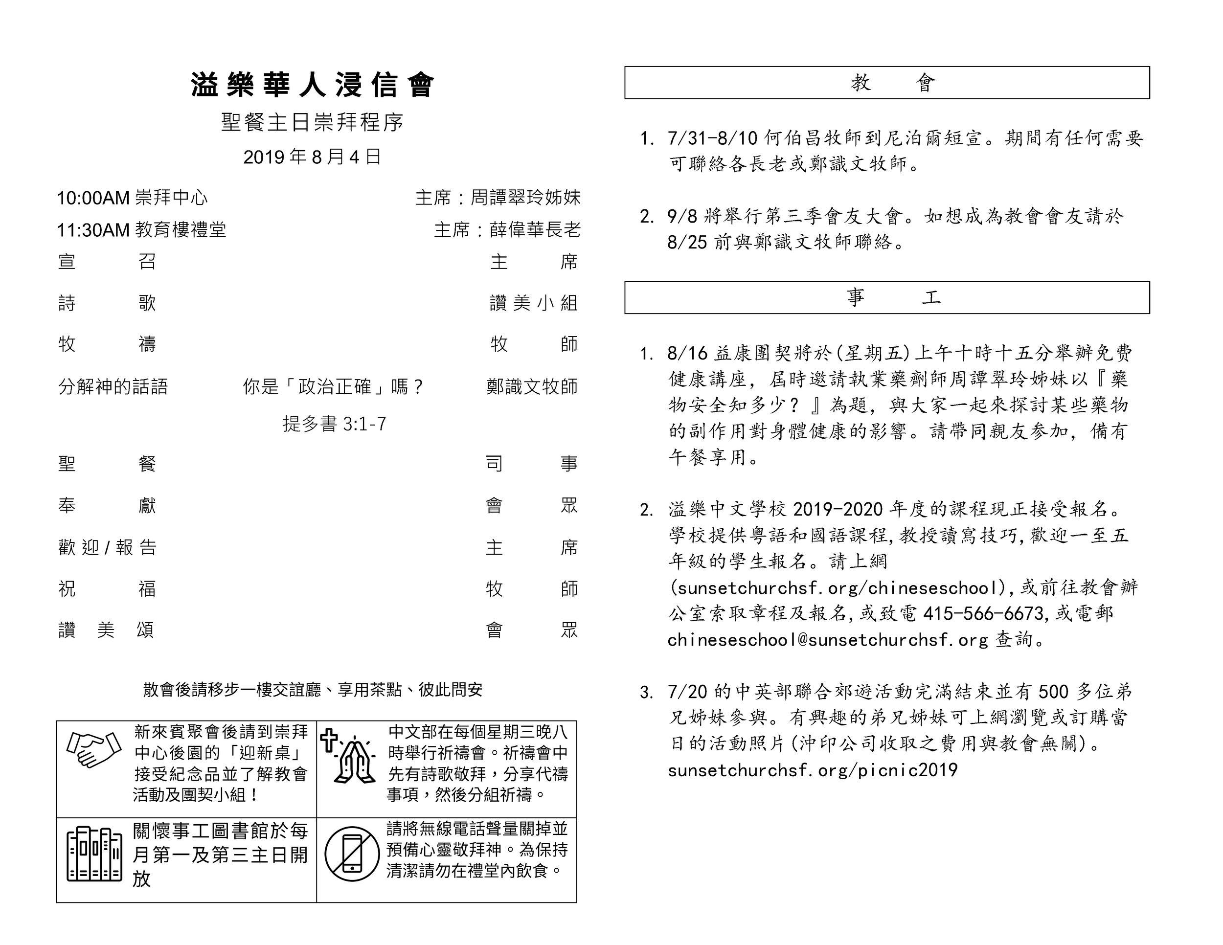 Chinese Bulletin 2019-8-4_Page_2.jpg