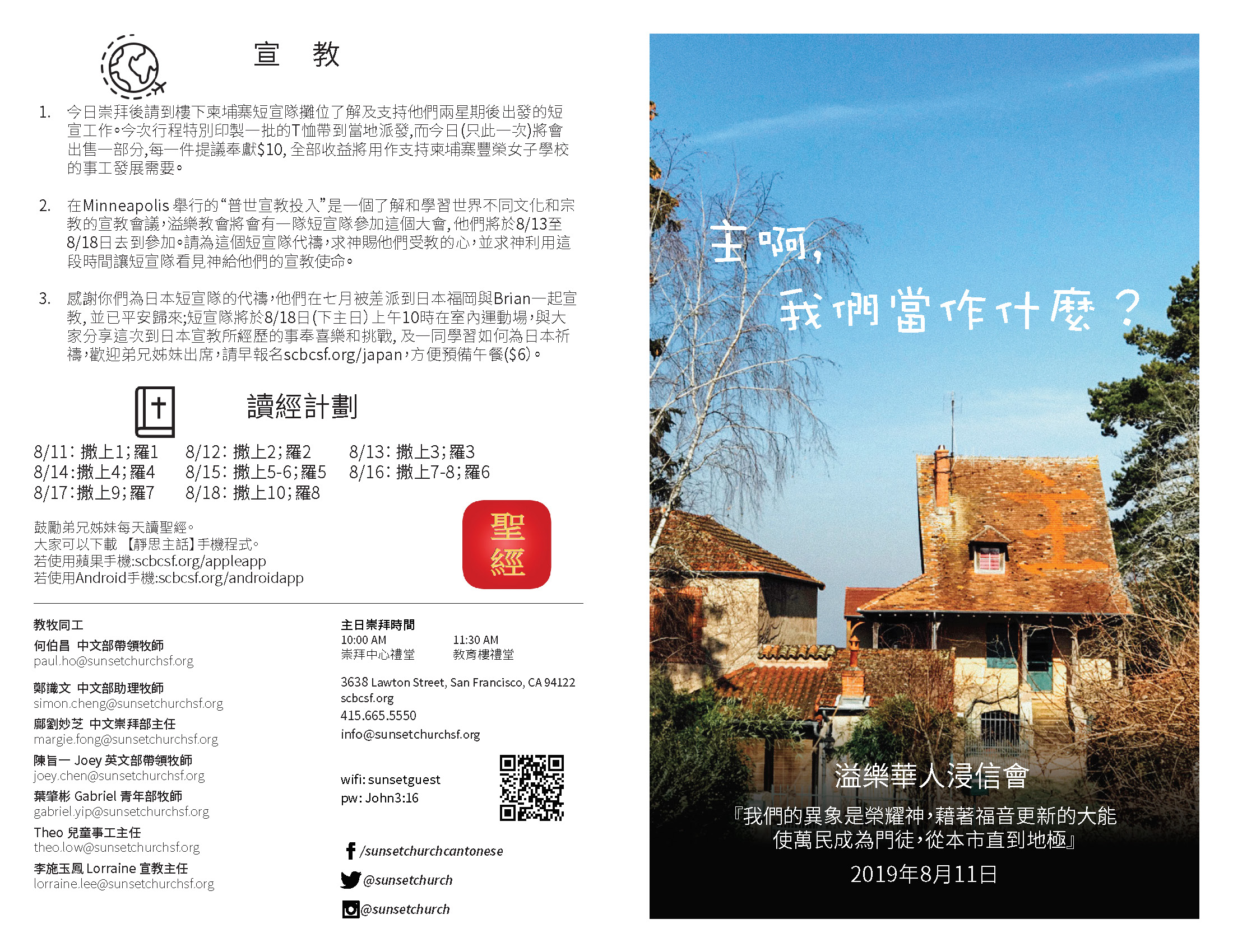 Chinese Bulletin 2019-8-11_Page_1.jpg