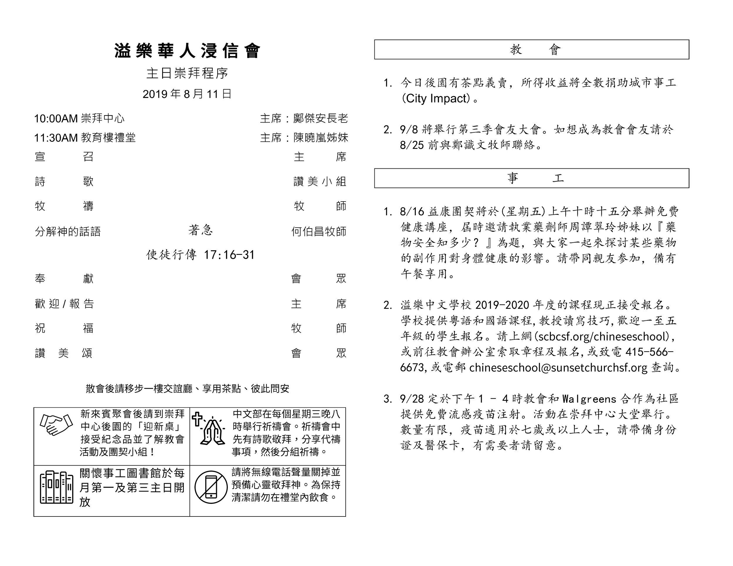 Chinese Bulletin 2019-8-11_Page_2.jpg