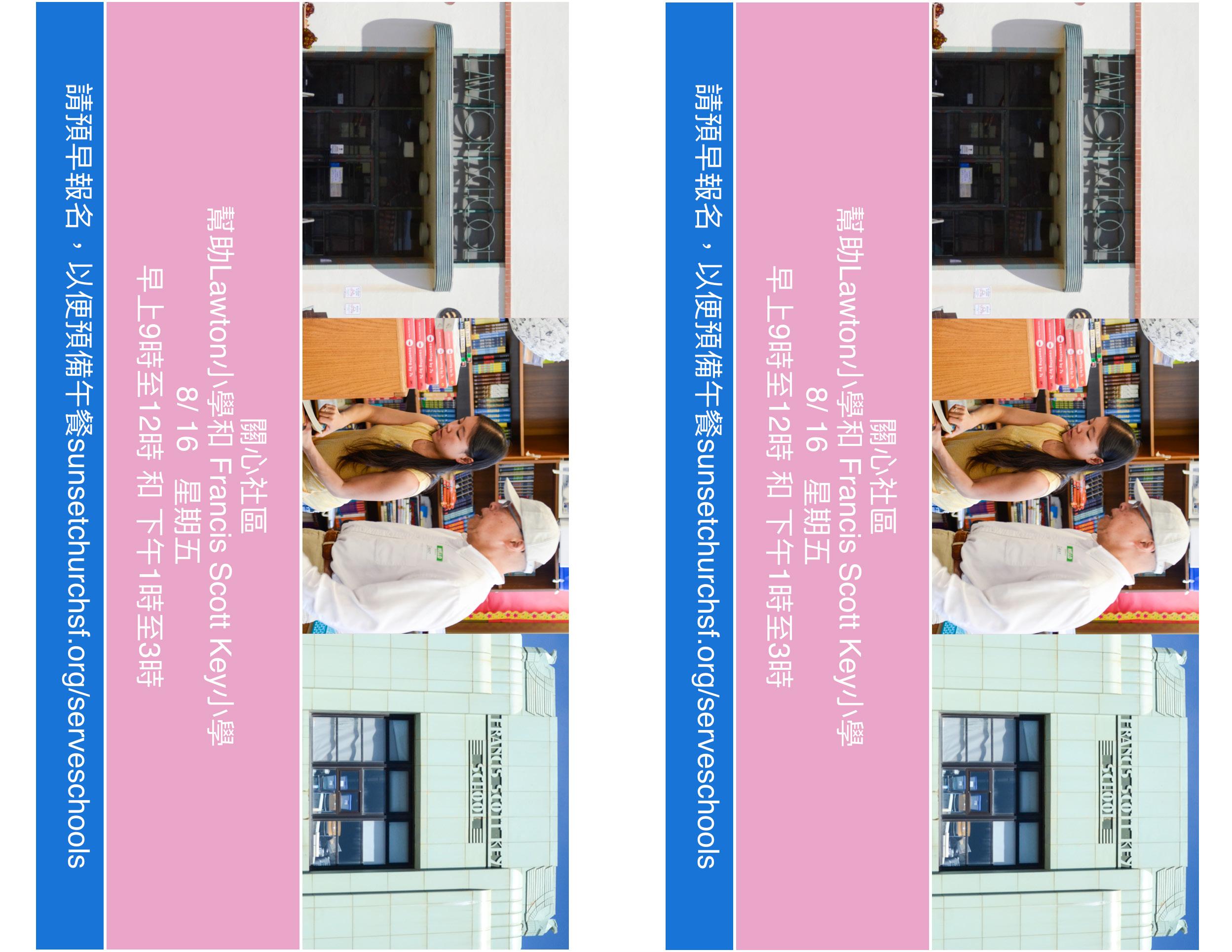 Chinese Bulletin 2019-8-11_Page_4.jpg
