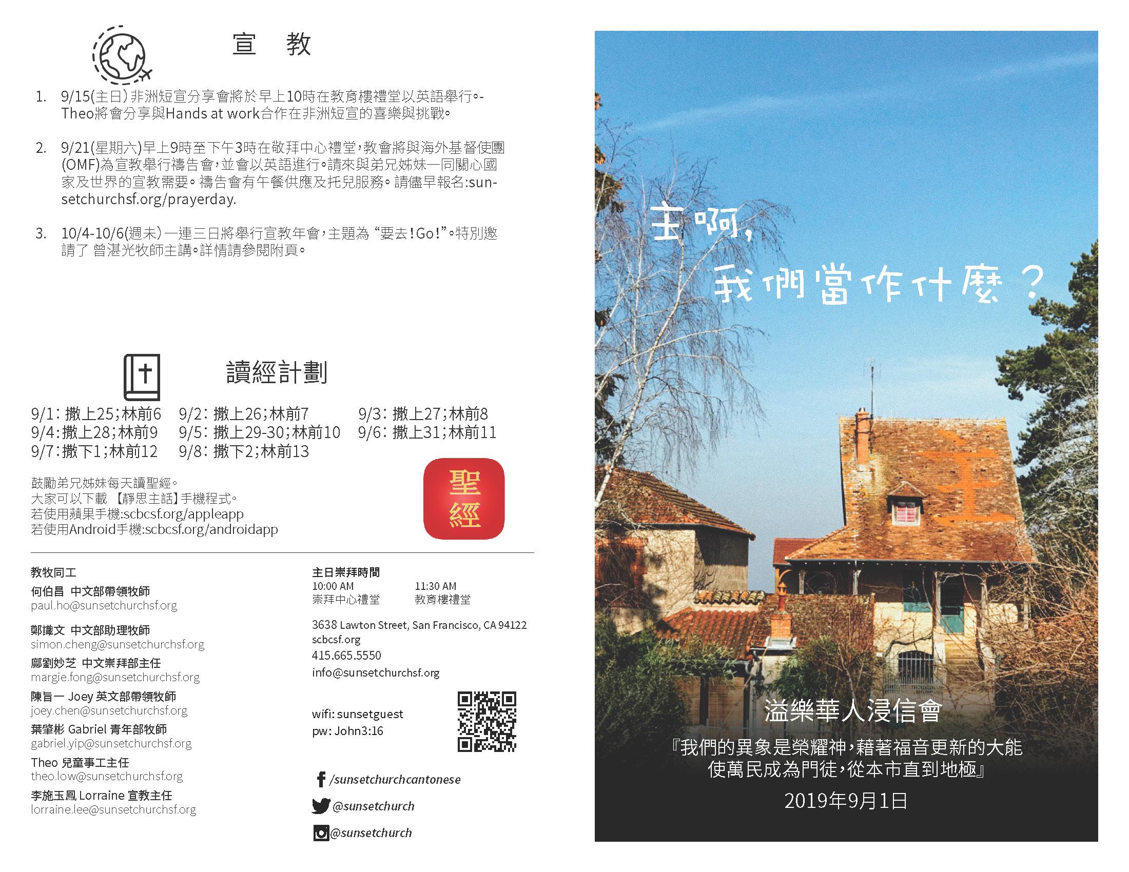 Chinese Bulletin 2019-9-1_Page_1.jpg