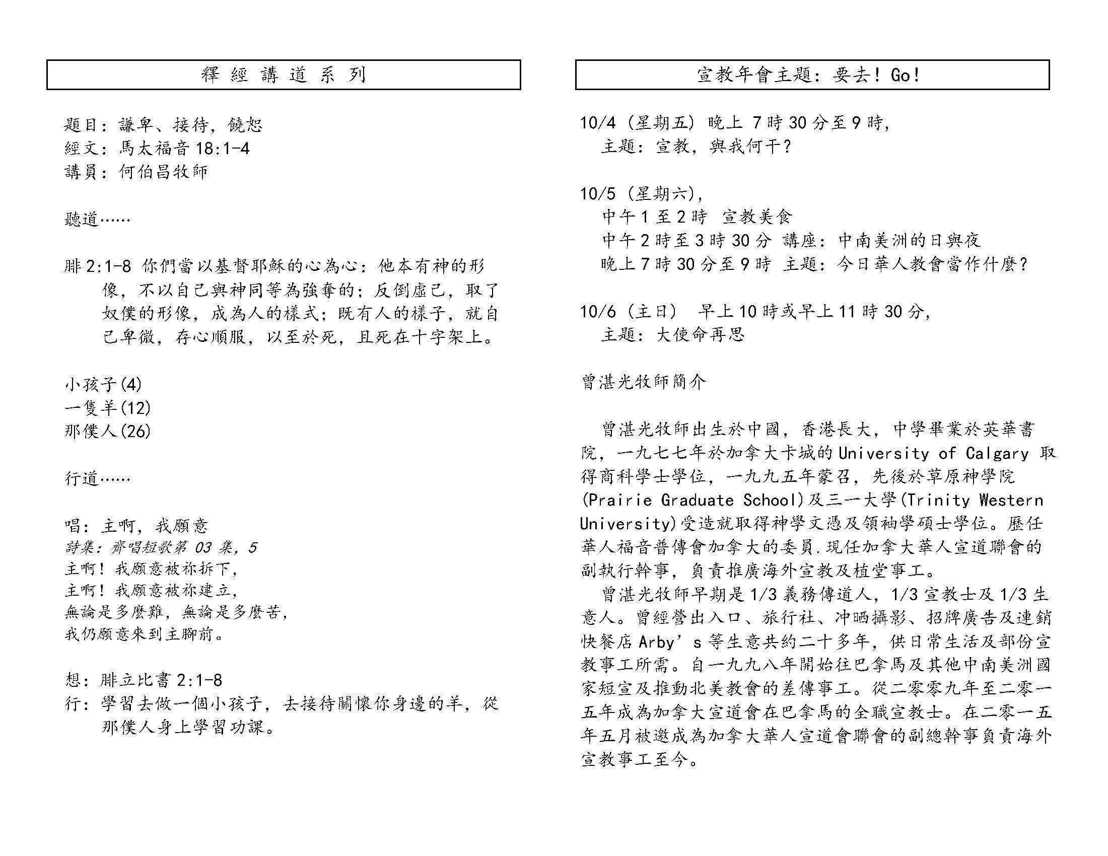 Chinese Bulletin 2019-9-1_Page_3.jpg