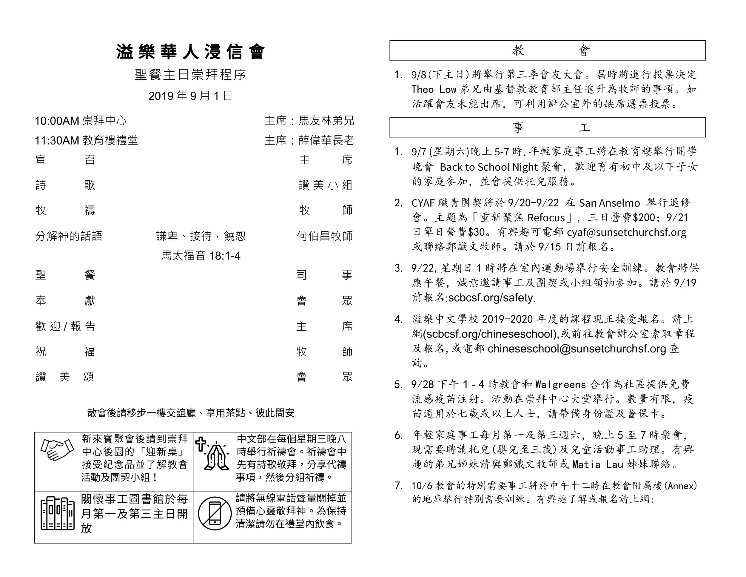 Chinese Bulletin 2019-9-1_Page_2.jpg