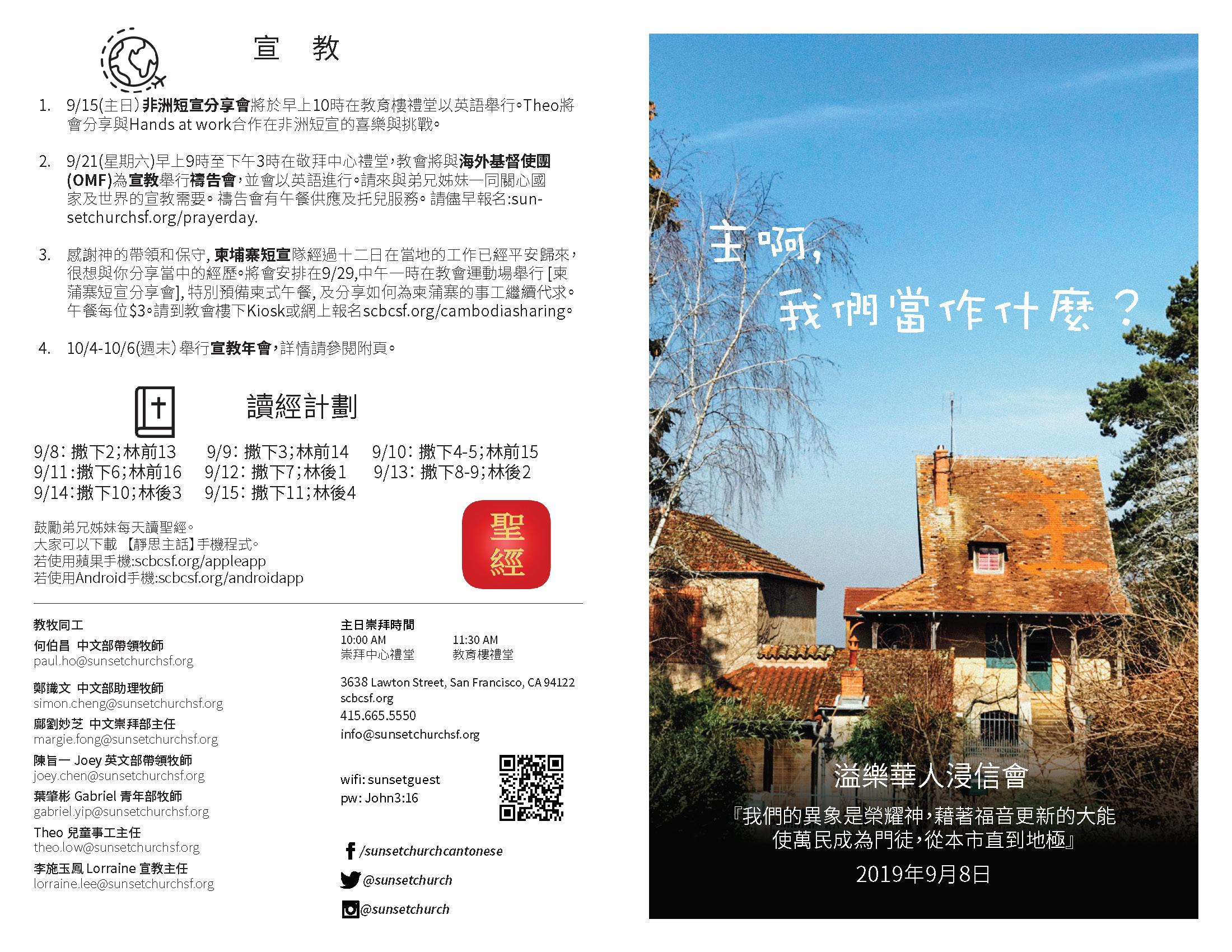 Chinese Bulletin 2019-9-8_Page_1.jpg