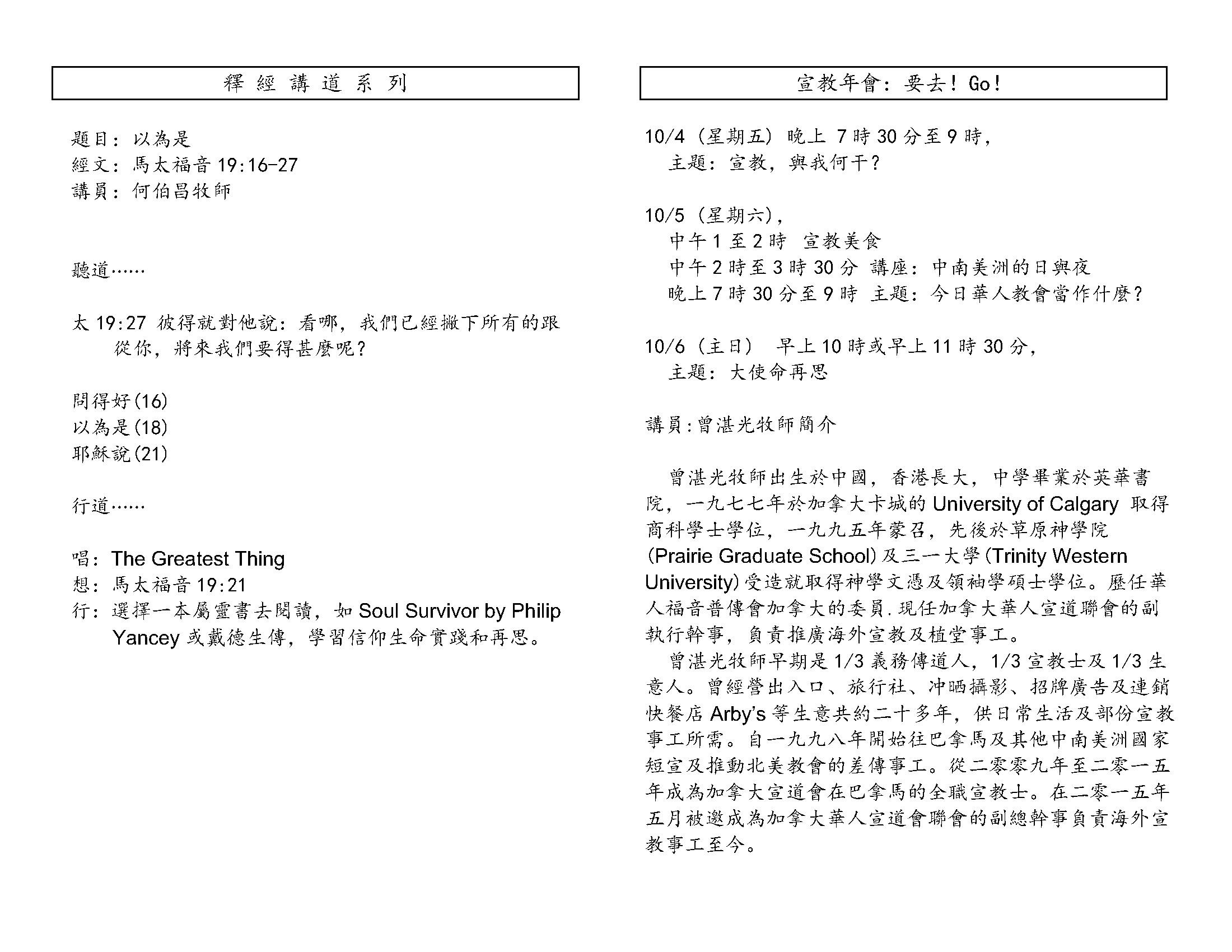 Chinese Bulletin 2019-9-8_Page_3.jpg