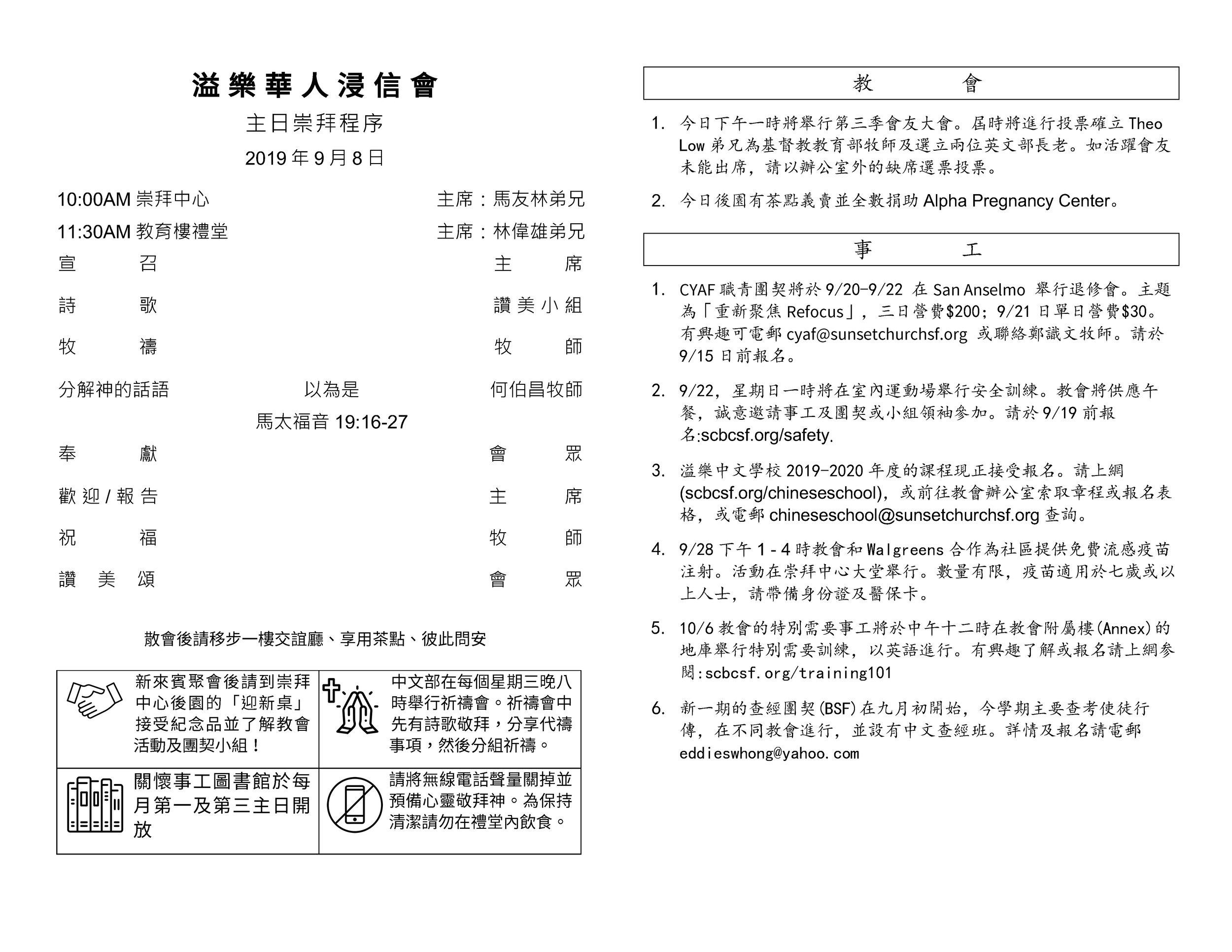 Chinese Bulletin 2019-9-8_Page_2.jpg