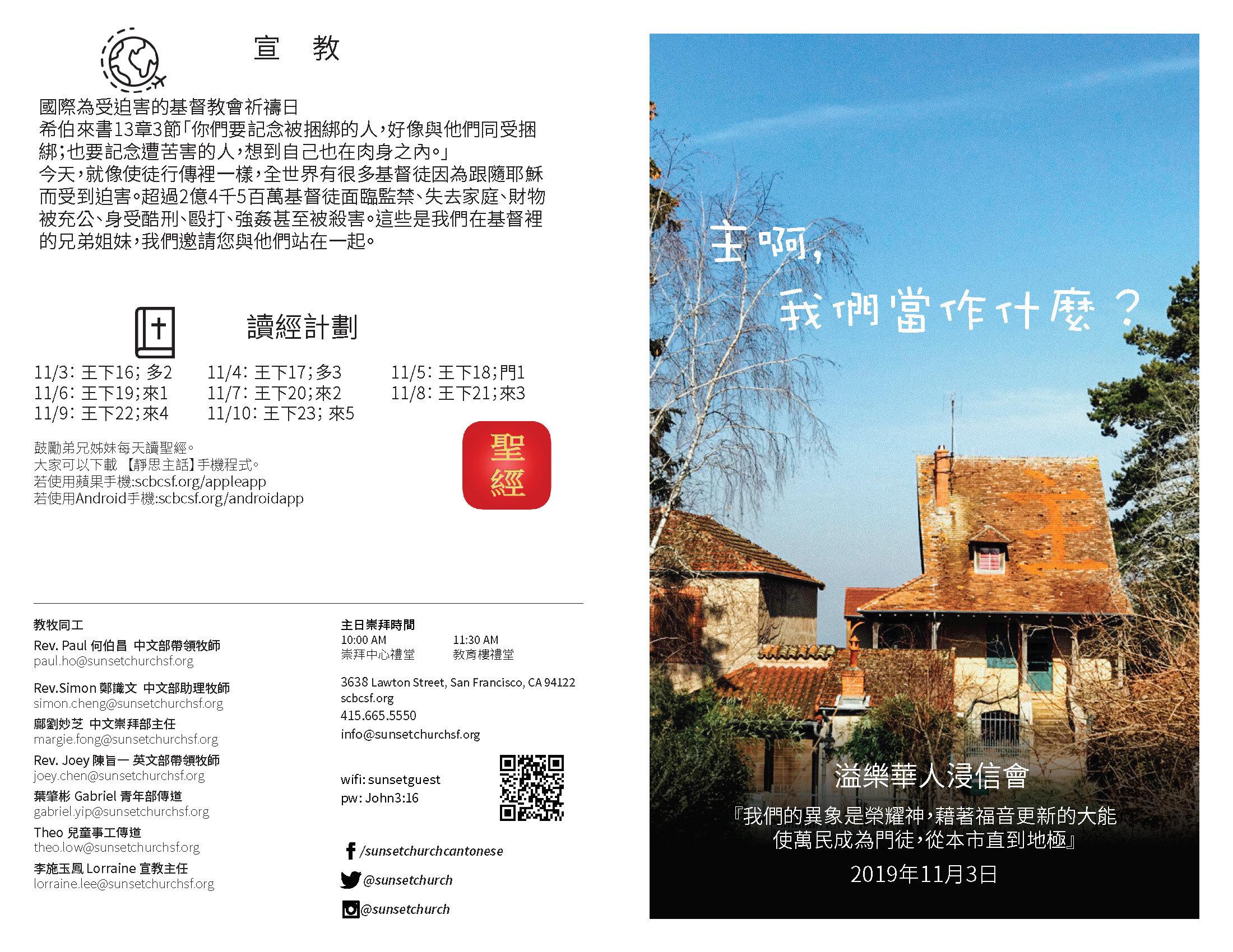 Chinese Bulletin 2019-11-3_Page_1.jpg
