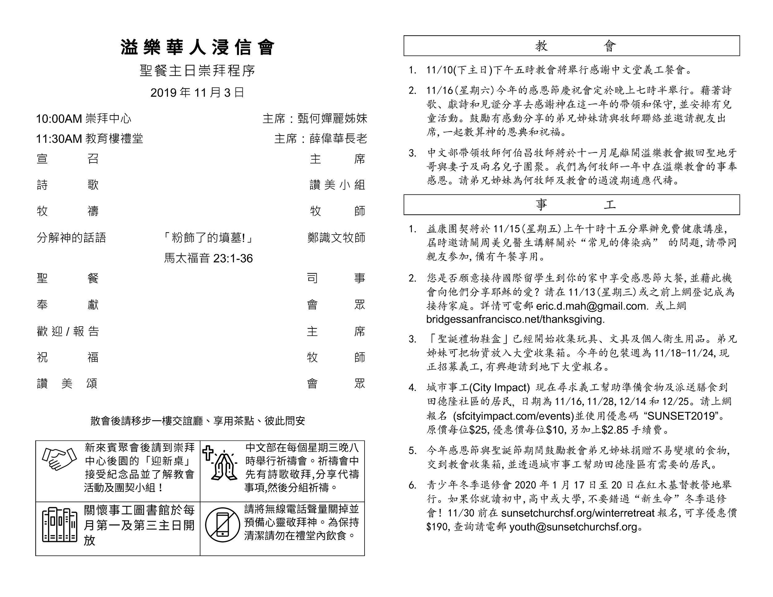 Chinese Bulletin 2019-11-3_Page_2.jpg