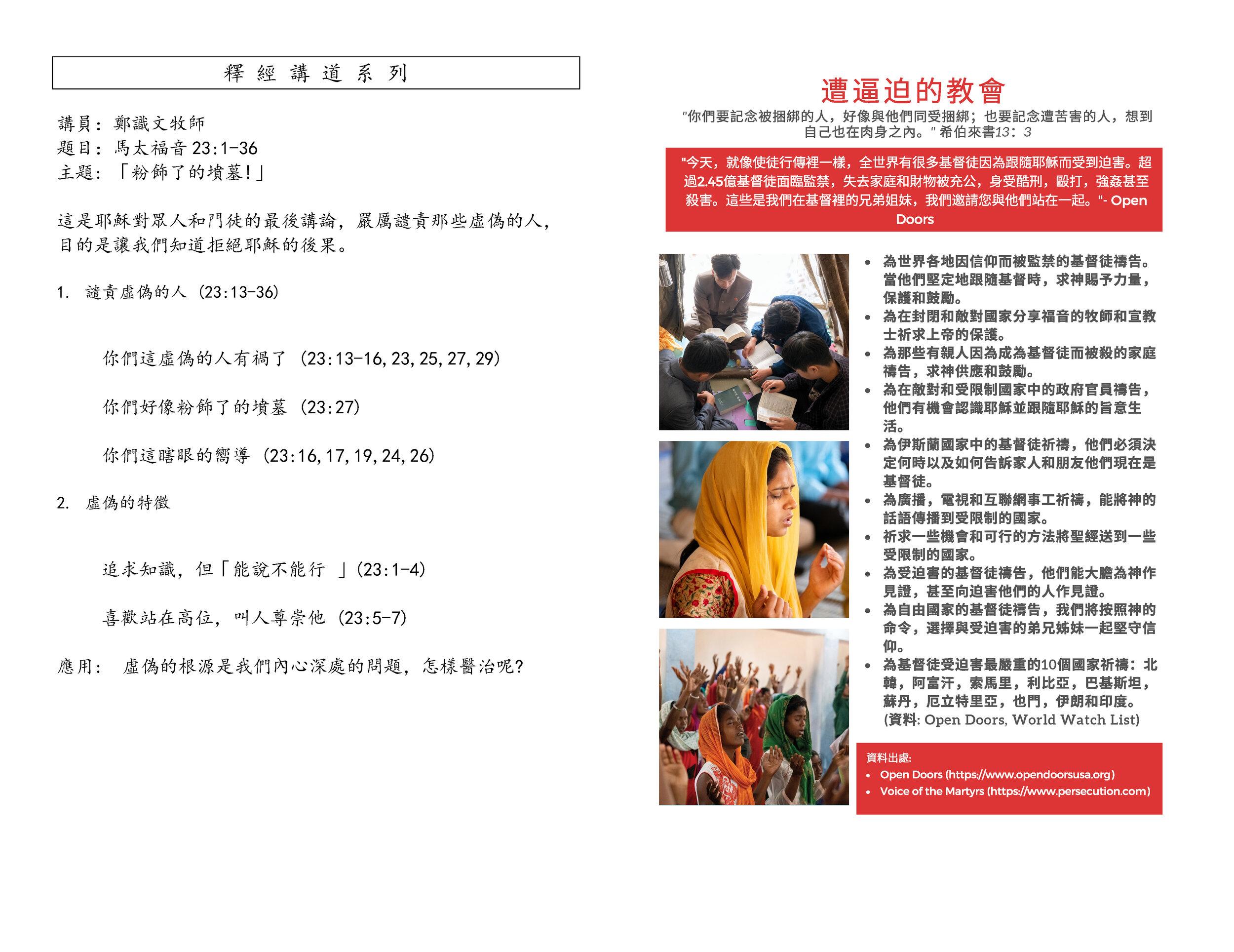 Chinese Bulletin 2019-11-3_Page_3.jpg