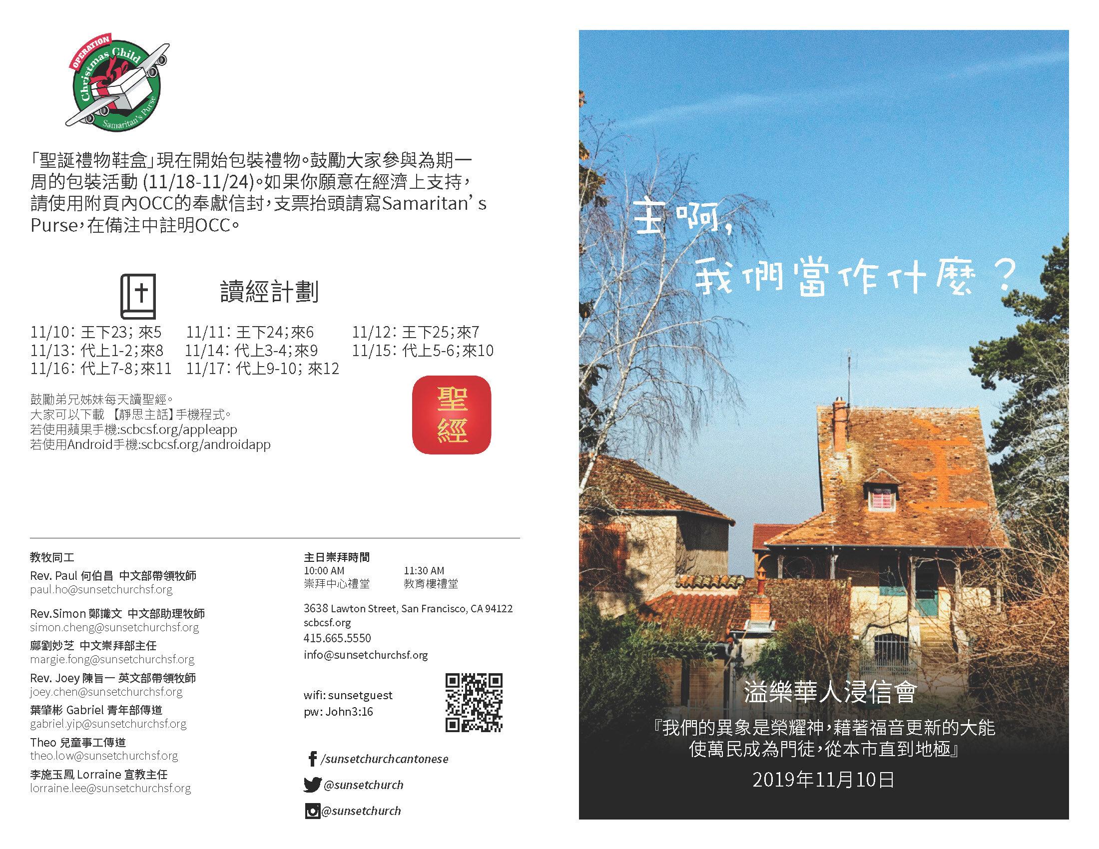 Chinese Bulletin 2019-11-10_Page_1.jpg