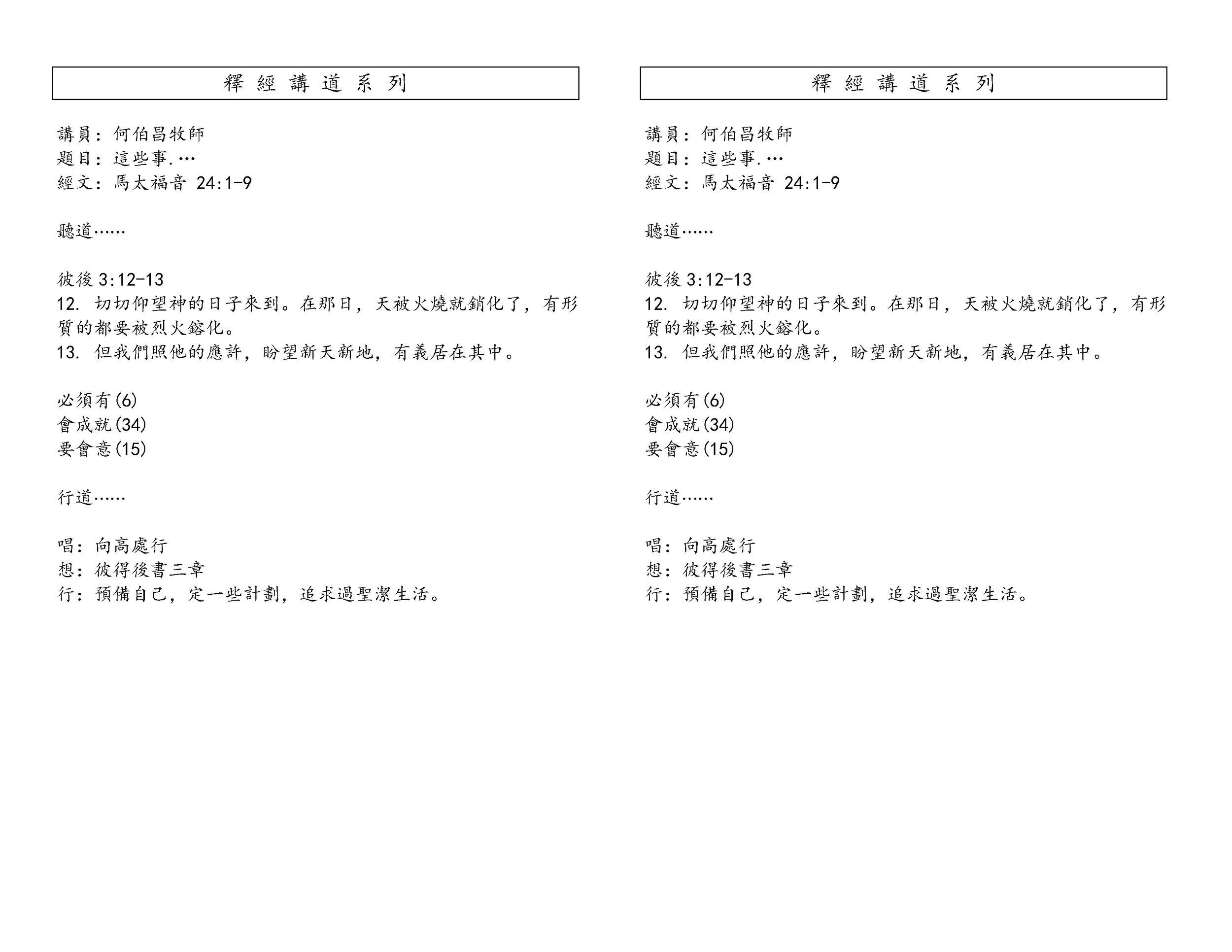 Chinese Bulletin 2019-11-10_Page_3.jpg