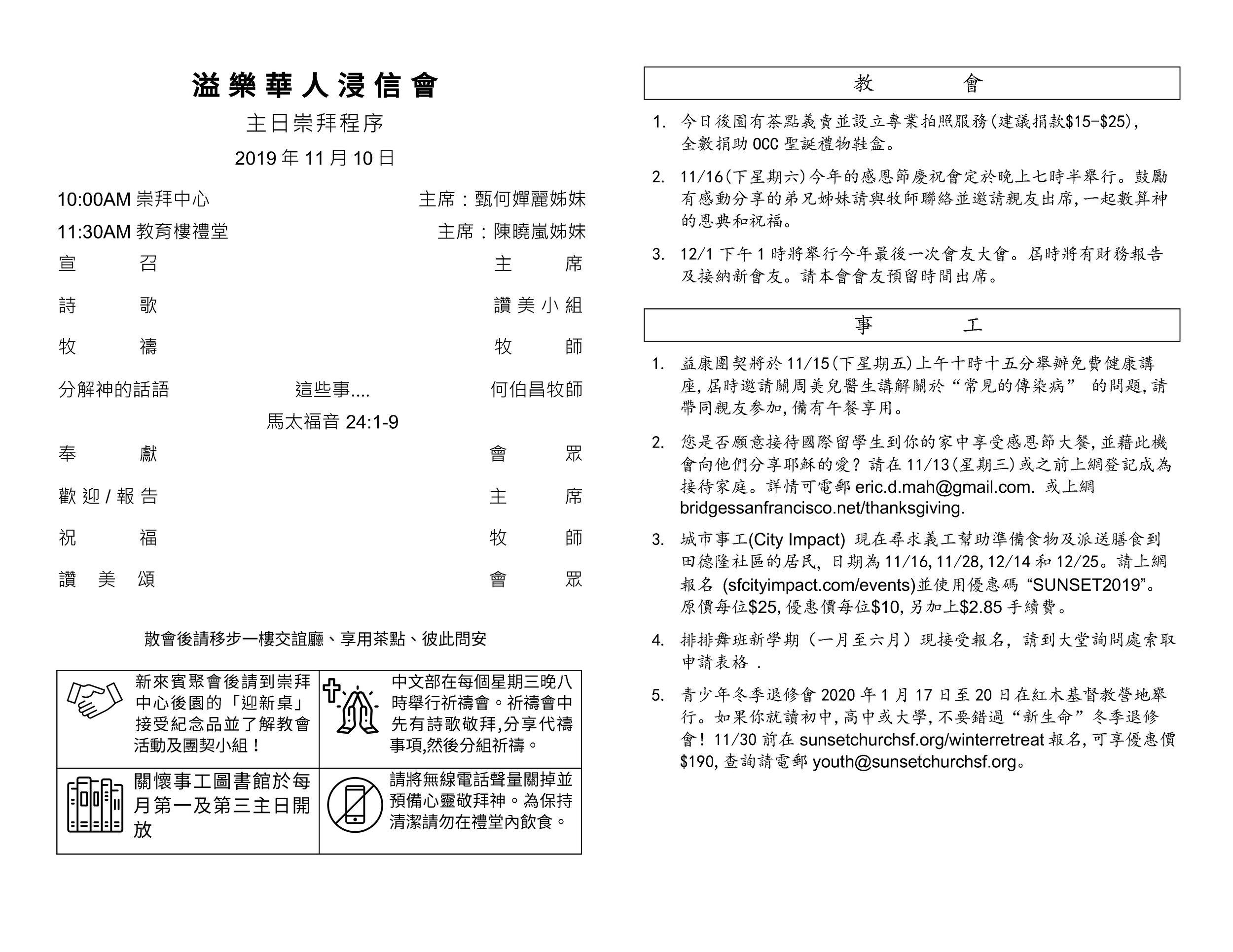 Chinese Bulletin 2019-11-10_Page_2.jpg