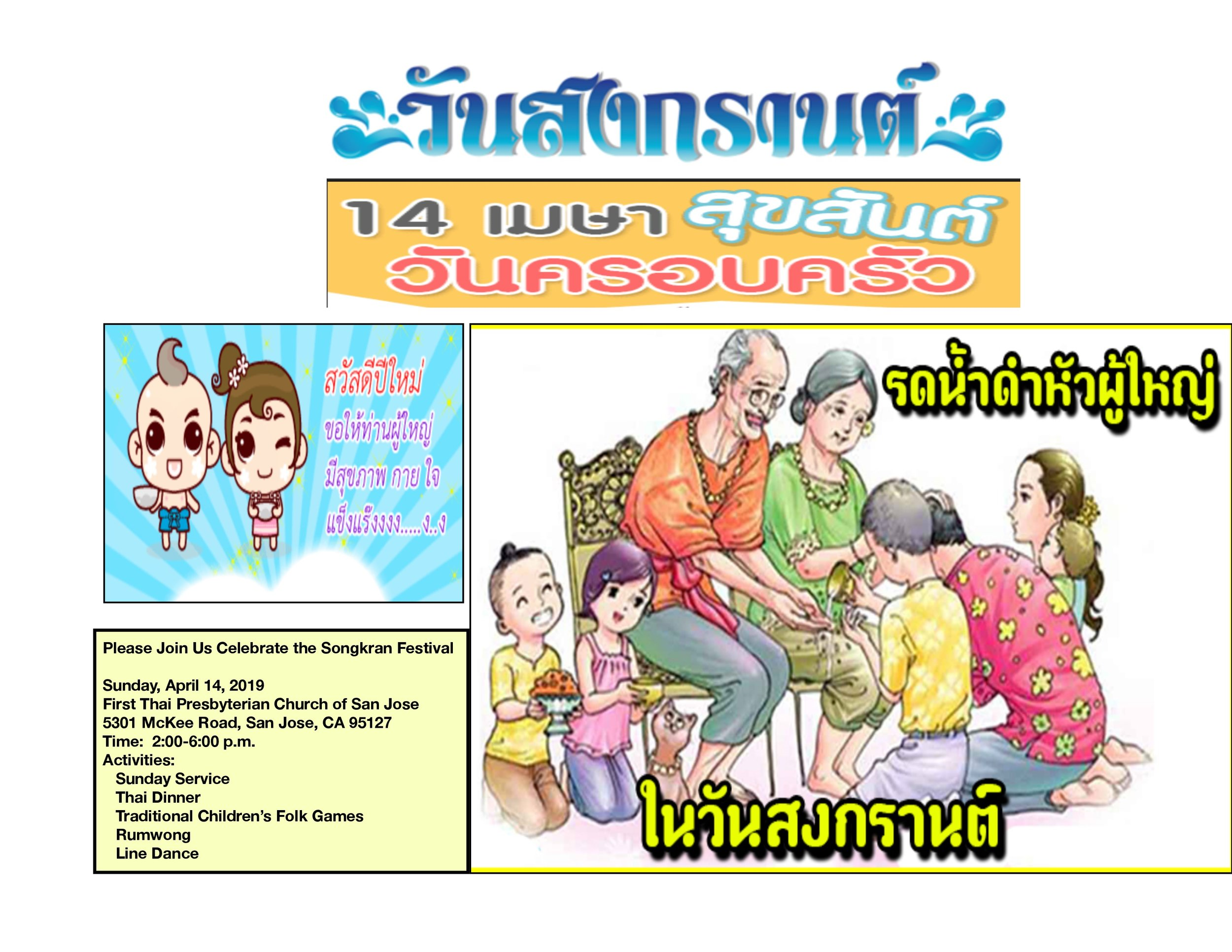 Songkran Invitation_2-page-0.jpg