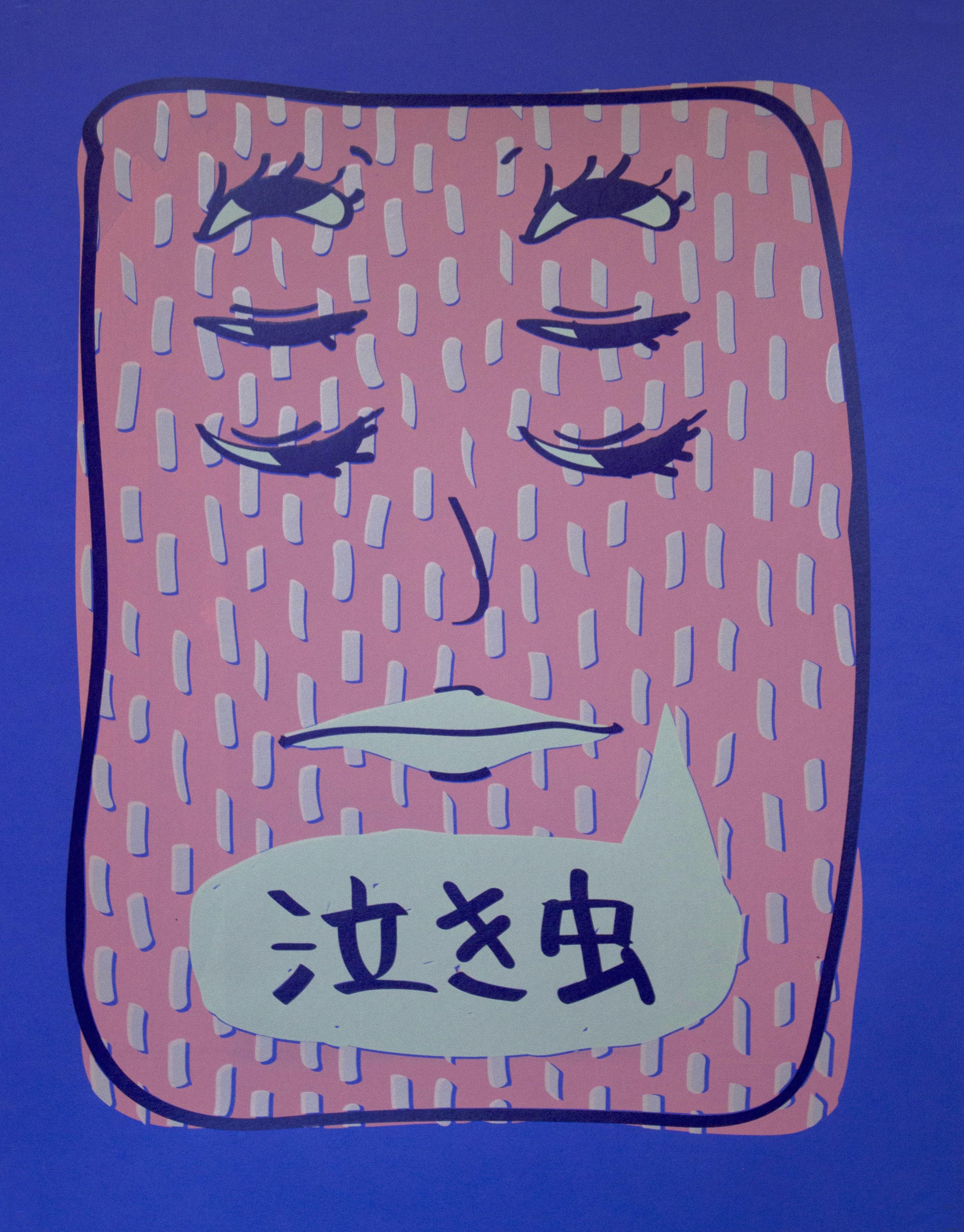 nakimushi_ultragrape_02.jpg