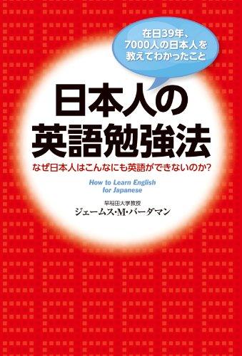 日本人の英語勉強法   James M. Vardaman
