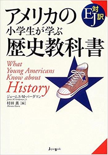 アメリカの小学生が学ぶ歴史教科書  村田 薫 (著), James M. Vardaman (著)