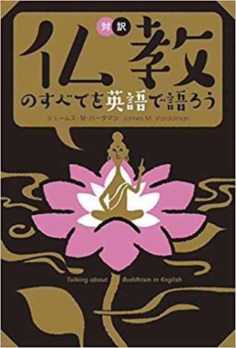 仏教のすべてを英語で語ろう Talking about Buddhism in English【日英対訳】  ジェームス・M・バーダマン