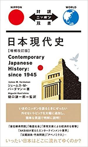 日本現代史 増補改訂版 Contemporary Japanese History: since 1945【日英対訳】  ジェームス・M・バーダマン