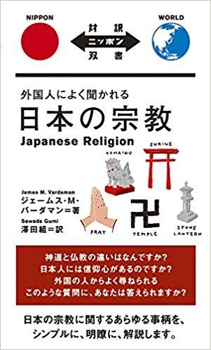 外国人によく聞かれる日本の宗教 Japanese Religion【日英対訳】  ジェームス・M・バーダマン