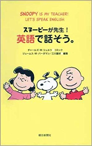 スヌーピーが先生!英語で話そう。  ジェームス・M・バーダマン