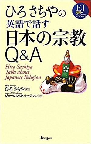 ひろさちやの英語で話す日本の宗教Q&A  ひろ さちや (著), James M. Vardaman (原著)