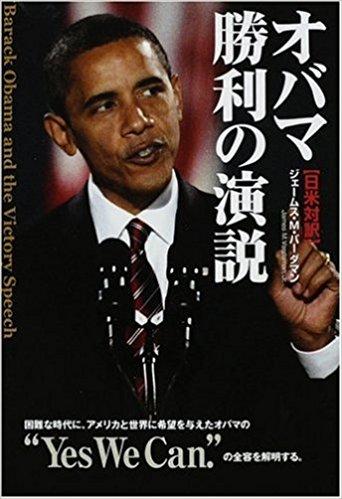 オバマ勝利の演説    ジェームス・M・バーダマン(解説)