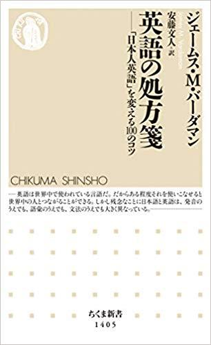 英語の処方箋: 「日本人英語」を変える100のコツ  ジェームス・M・バーダマン(著)、安藤文人(訳)