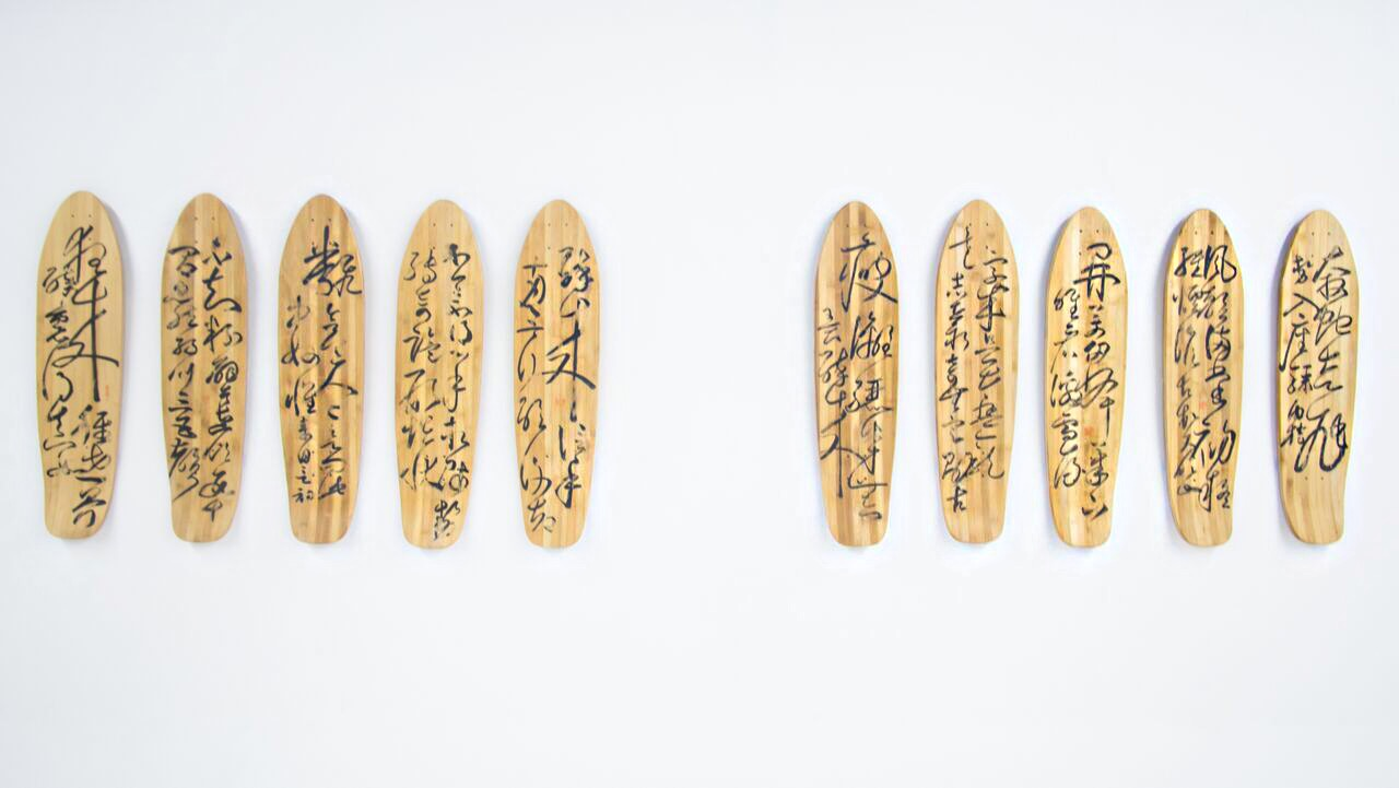 倪立 Nili Calligraphy artist chinese contemporary calligraphy skateboards