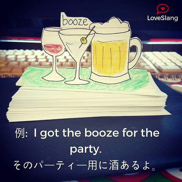 例:I got the booze for the party. そのパーティー用に酒あるよ。 . . . .  #ネイティブはこう使う #英語学習  #英語  #英語が話せる方法 #英会話  #英会話フレーズ #大酒飲み #酒豪 #酒量が多い人 #スラング  #パーティー #slang #englishslang #booze #partying #ralphclub #酒 #ビール #アルコール飲料