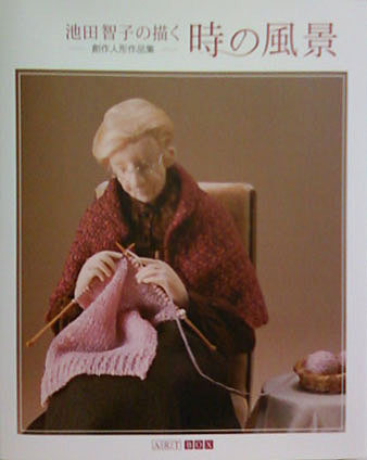 <<SCENERY OF TIME>> BY TOMOKO IKEDA  --Photographic book of Tomoko's doll art collection