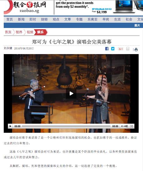 20 June 2016 - Zaobao.com.sg.png
