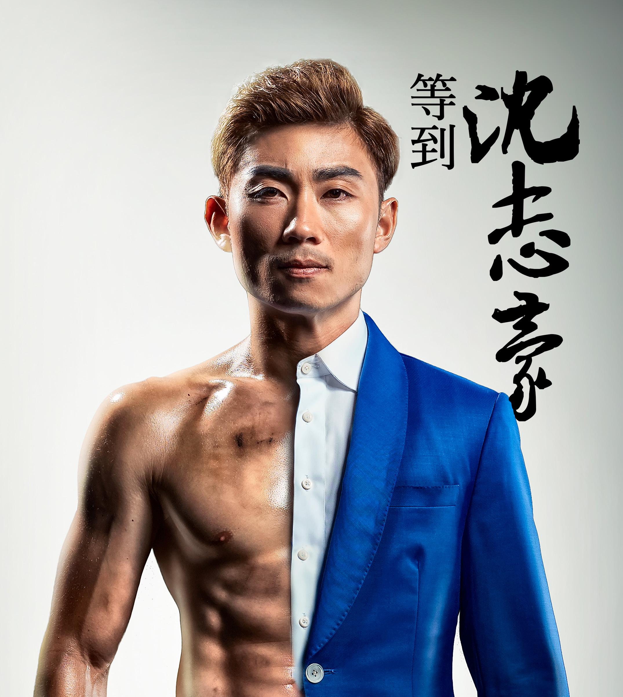 等到沈志豪   Self-titled EP (2016)