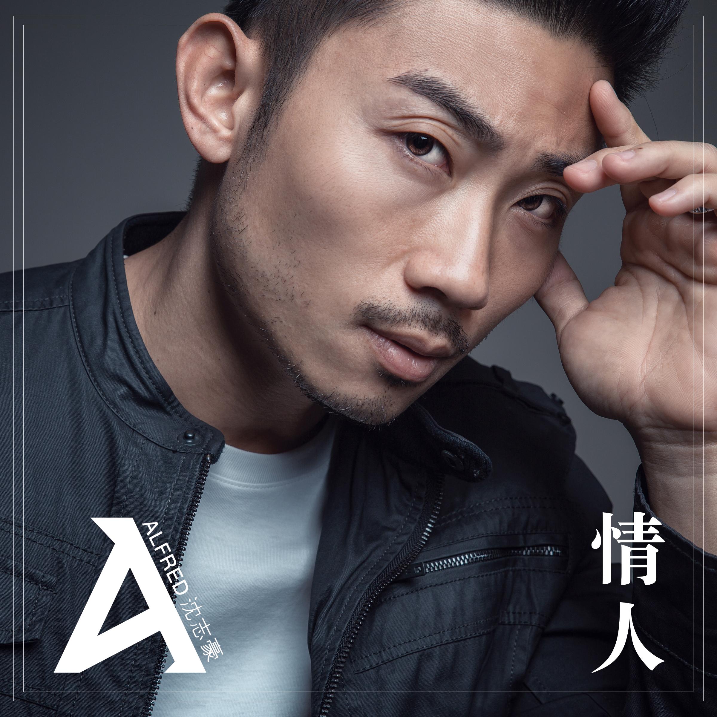 情人 Lover - Single (2015)