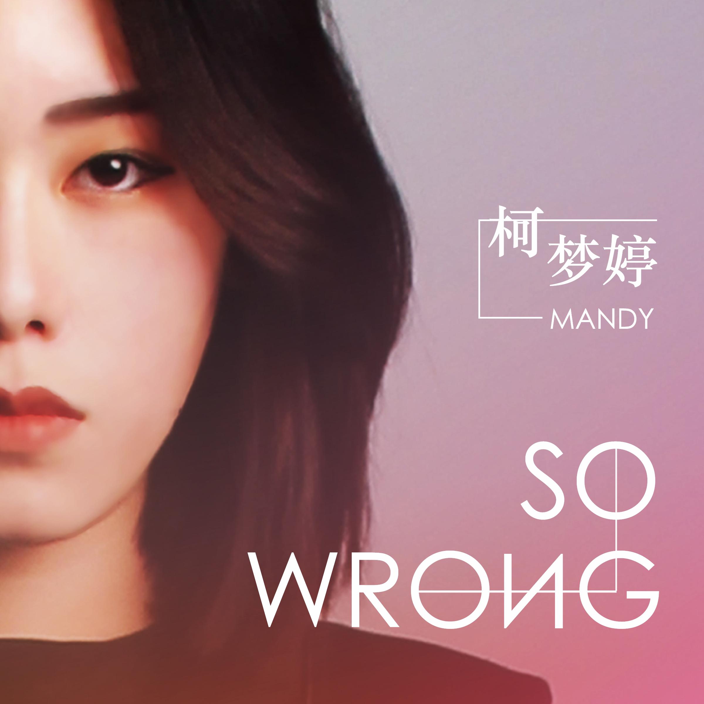 So Wrong - Single (2016)