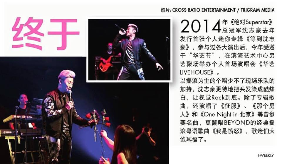 iweekly 6 feb huayi showcase.jpg
