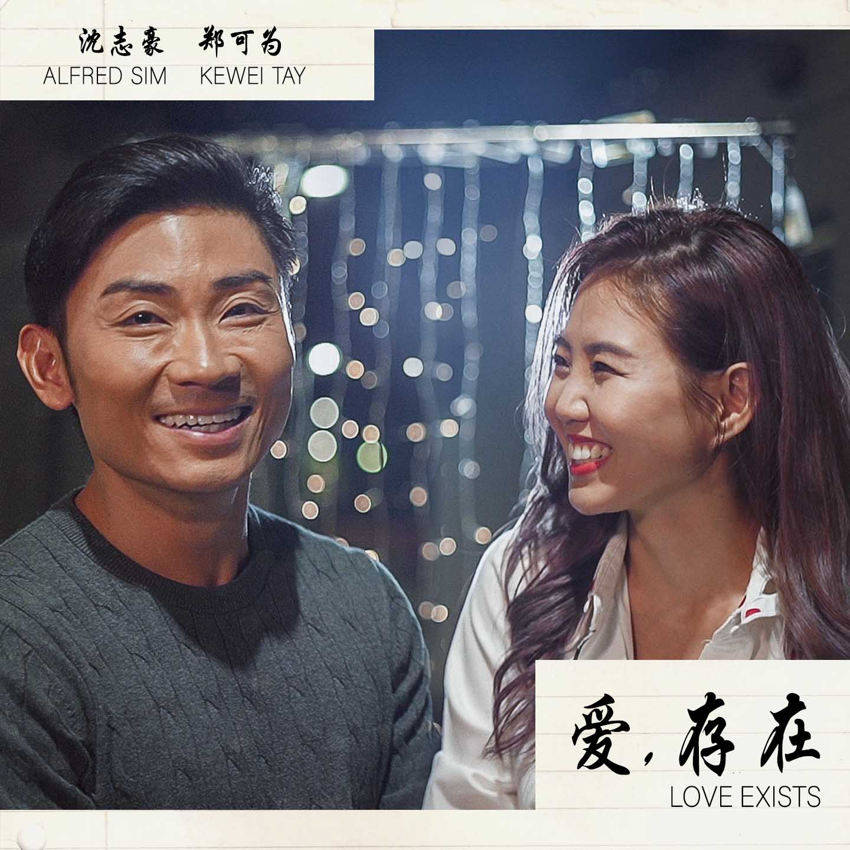 爱,存在 Love, Exist - Single (2018)