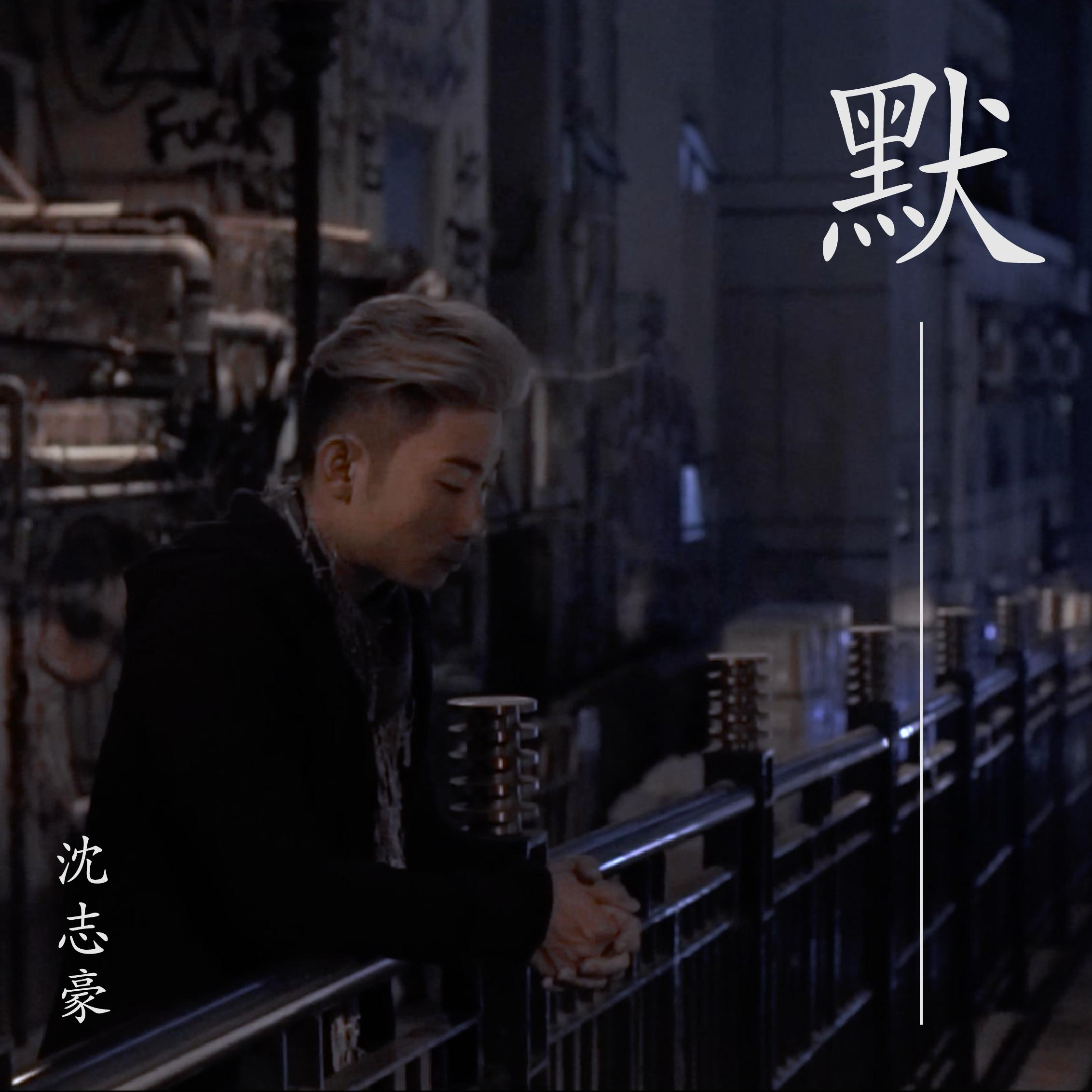 默 - Single (2018)