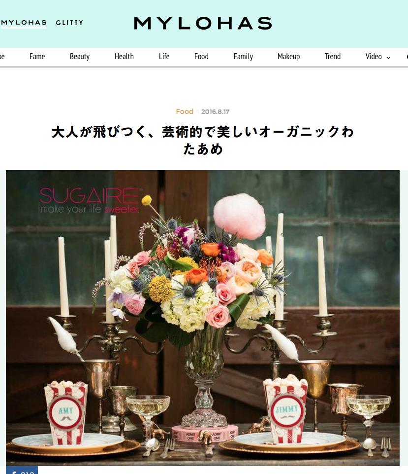 MyLohas Japan | Sugaire Organic Cotton Candy
