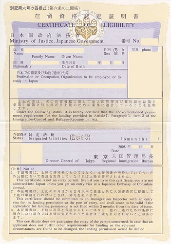 This will (probably) be the most time consuming step in obtaining a Japanese visa.