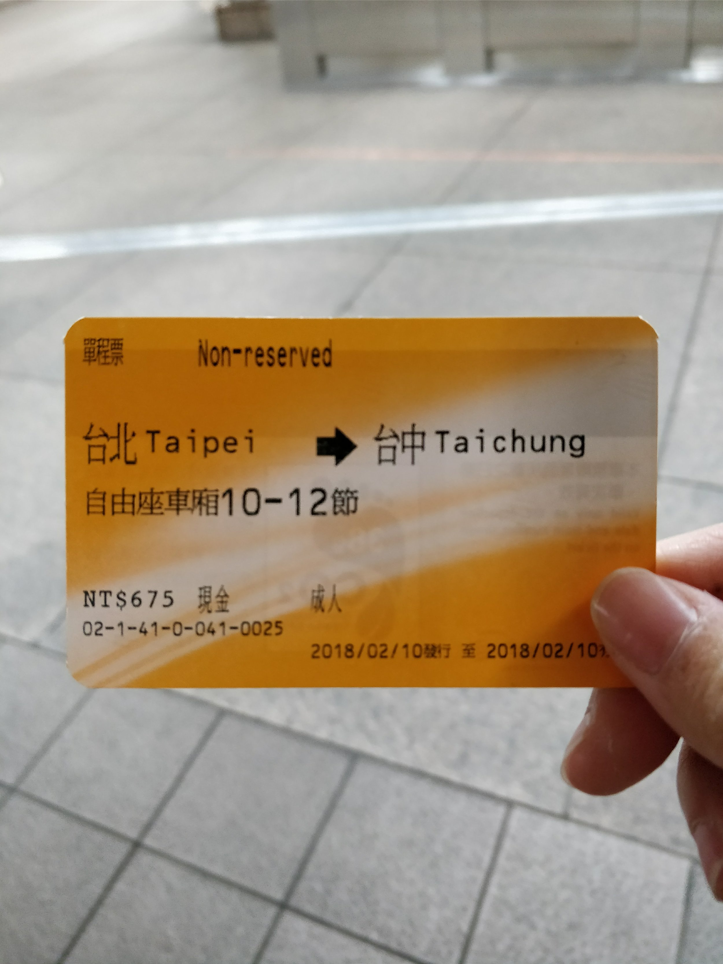 high speed rail ticket