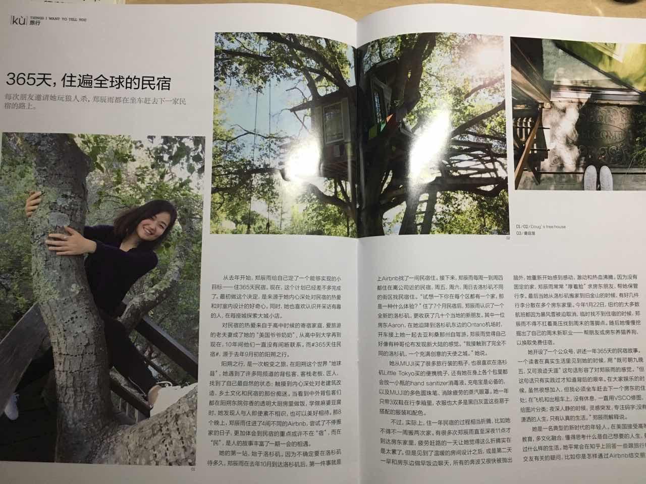 CBN Weekly 第一财经周刊 (800k circulation China's Bloomberg)