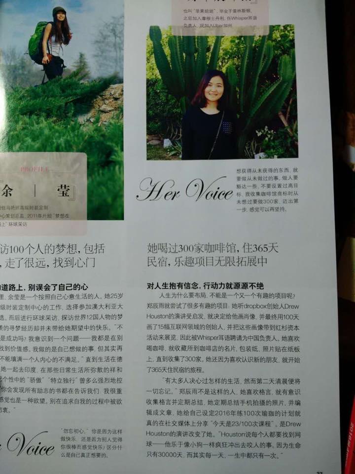 Rayli 瑞丽 (China's Elle), Oct 2016