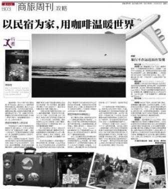 South China Post南方都市报