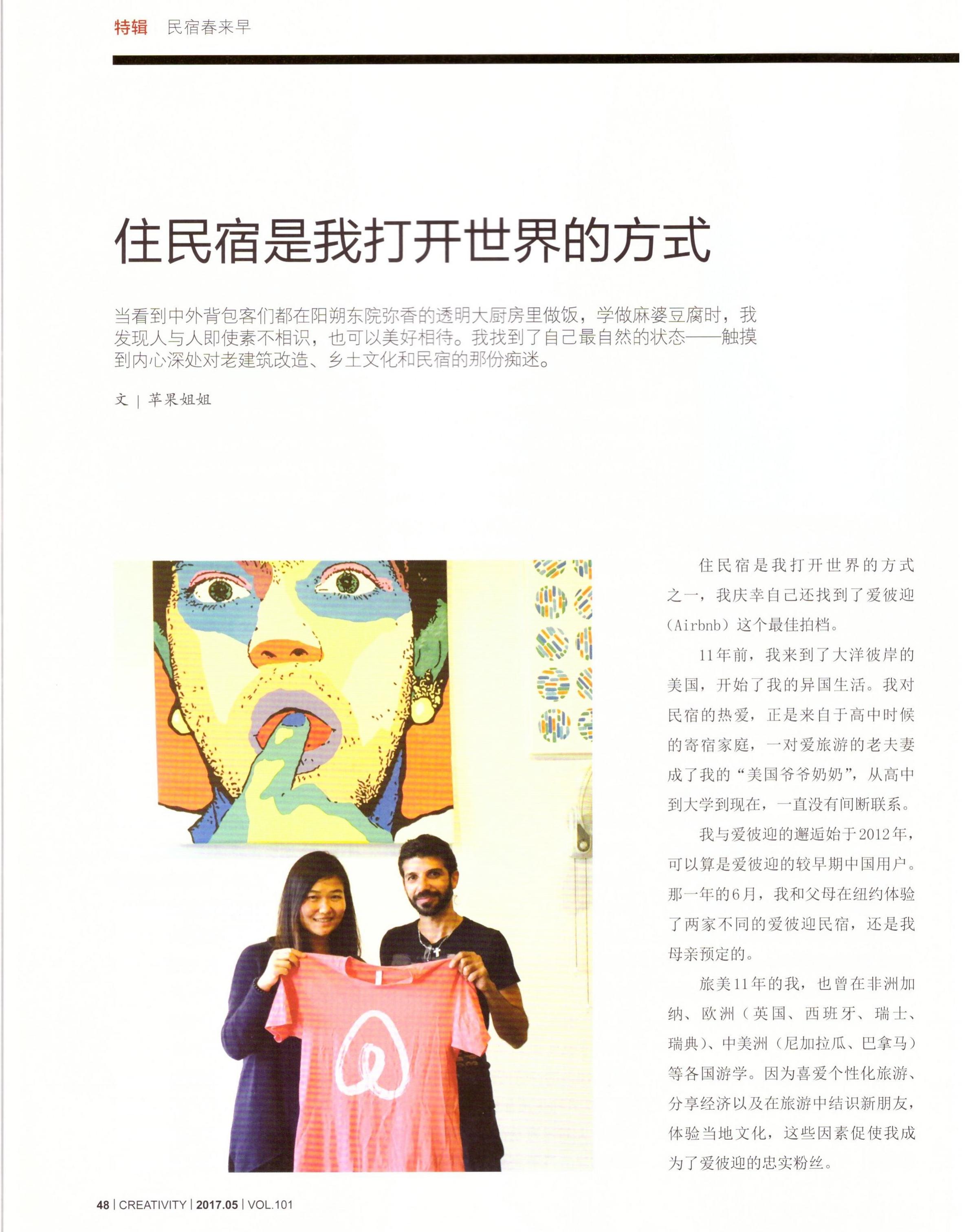 Creative World 创意世界, May 2017 Issue