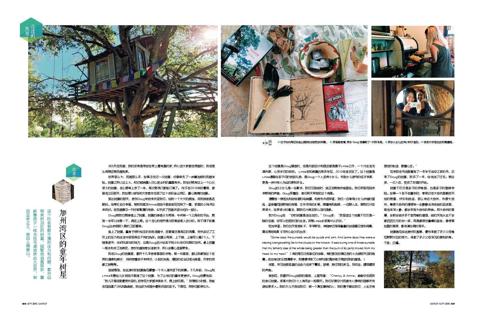 P64-83苹果02 CITYZINE final_Page_03.jpg
