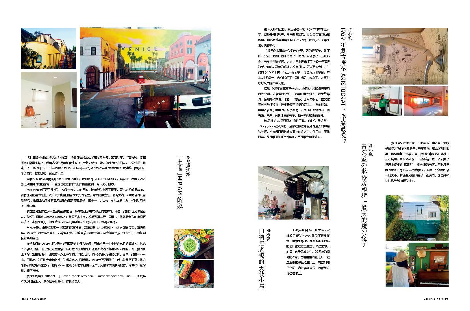P64-83苹果02 CITYZINE final_Page_06.jpg