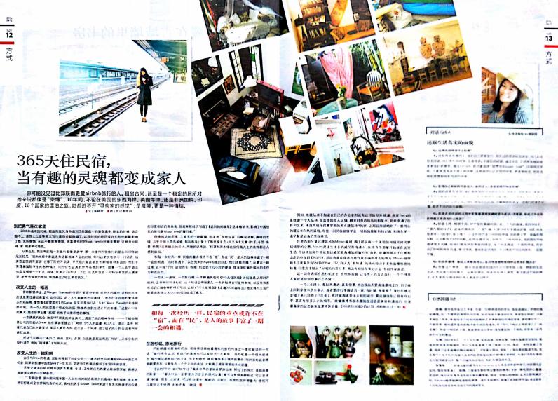 Weekend Life 生活周刊 interview