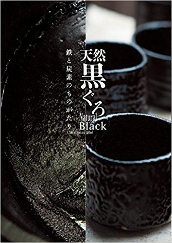 黒ぐろ本.jpg