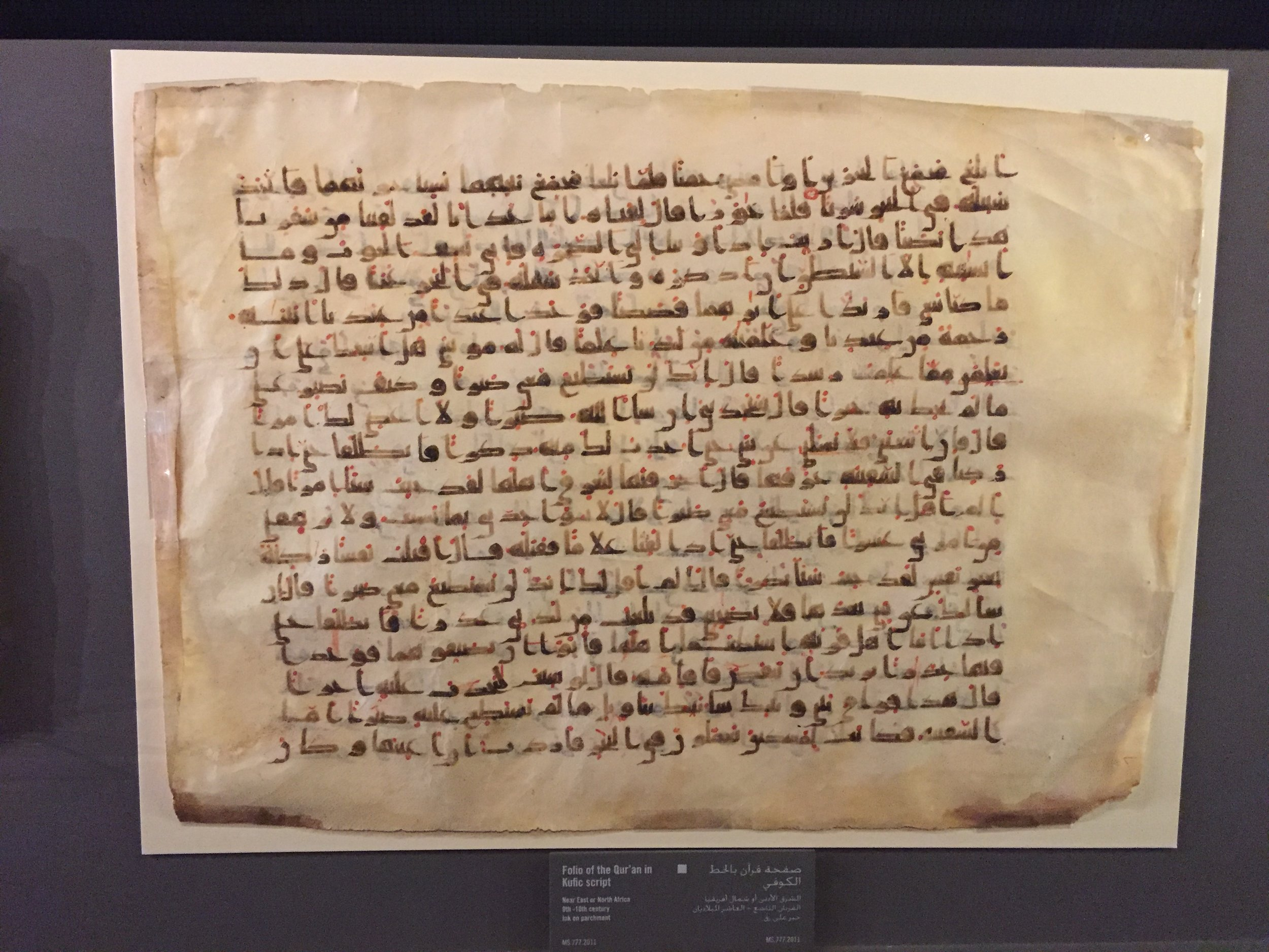 A page from an early hand-written Quran.