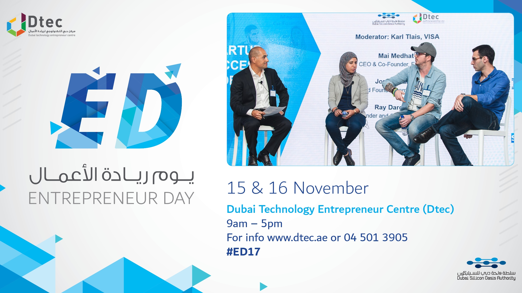 Dtec Entrepreneur Day 2017 - Excited to be a partner of this celebration of entrepreneurship. Apply now to join us.